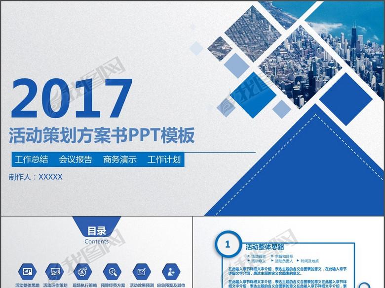 蓝色商务简约动态活动策划方案书ppt模板