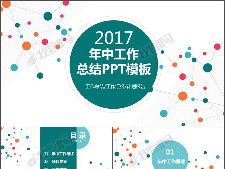 2017简约科技感年中总结ppt模板