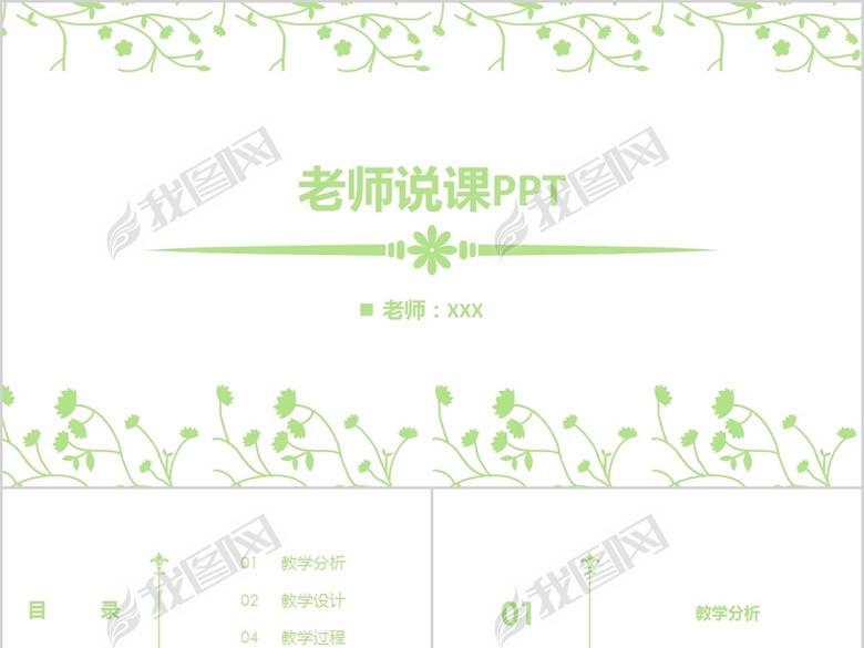 绿色清新简约教师公开课说课PPT课件模板