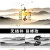 AE中国风水墨片头LOGO视频模板
