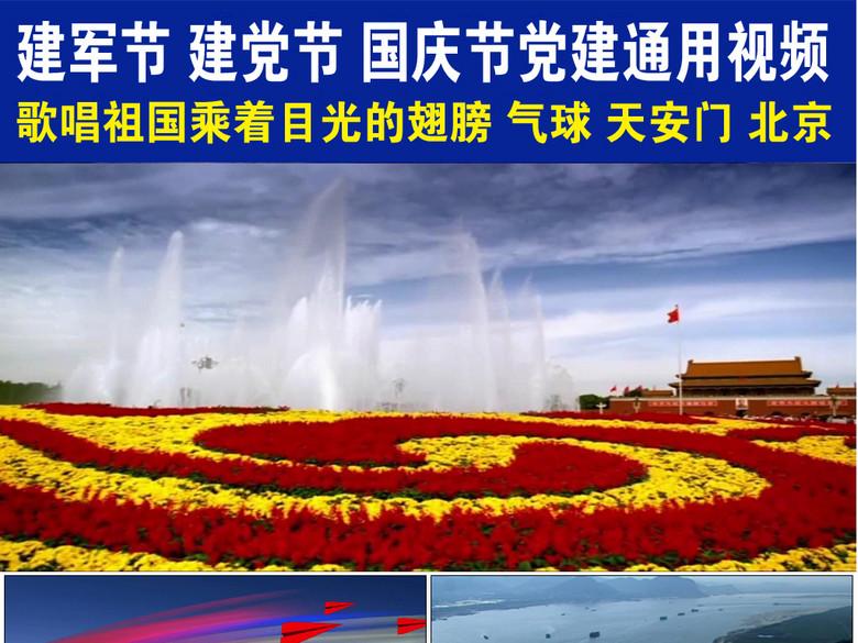 中国梦歌唱祖国乘着目光的翅膀(含音乐)