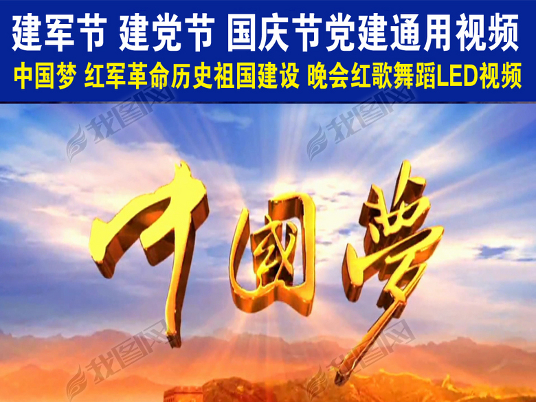 中国梦歌唱祖国爱国歌曲