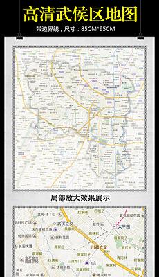 高清成都市武侯区地图-成都市图片素材 成都市图片素材下载 成都市背