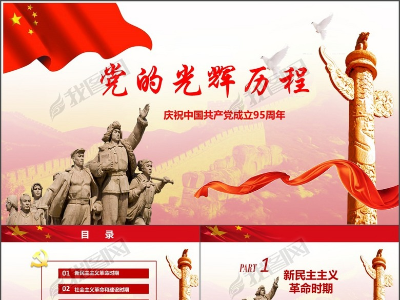 光辉的历程中国共产党党史党课学习ppt模板
