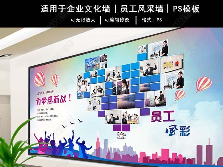办公室企业文化墙创意设计员工照片墙宣传墙