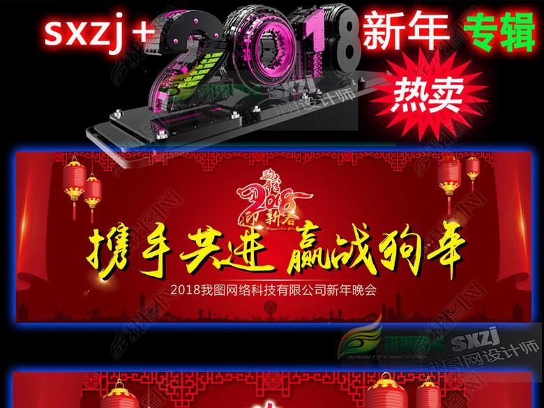主题海报图片 650x956 - 178kb - jpeg 2018狗年创意新年年会晚会海报图片