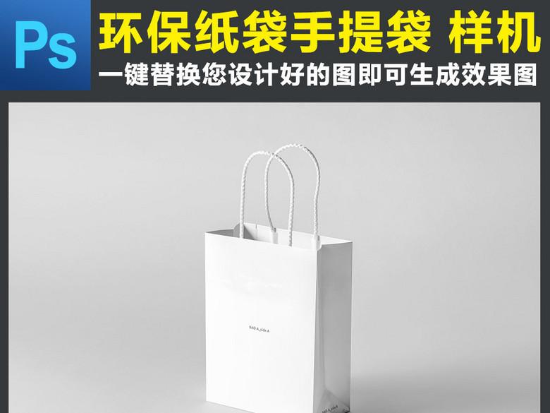 高端精美环保纸袋手提袋