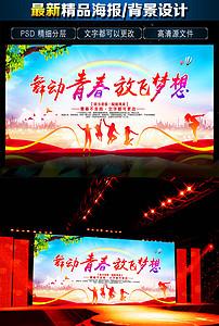 舞动青春放飞梦想 16605235 其他海报设计图片