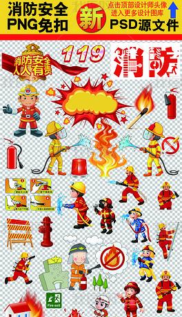 卡通消防员消防安全消防警钟图片素材抠图灭火器火警119