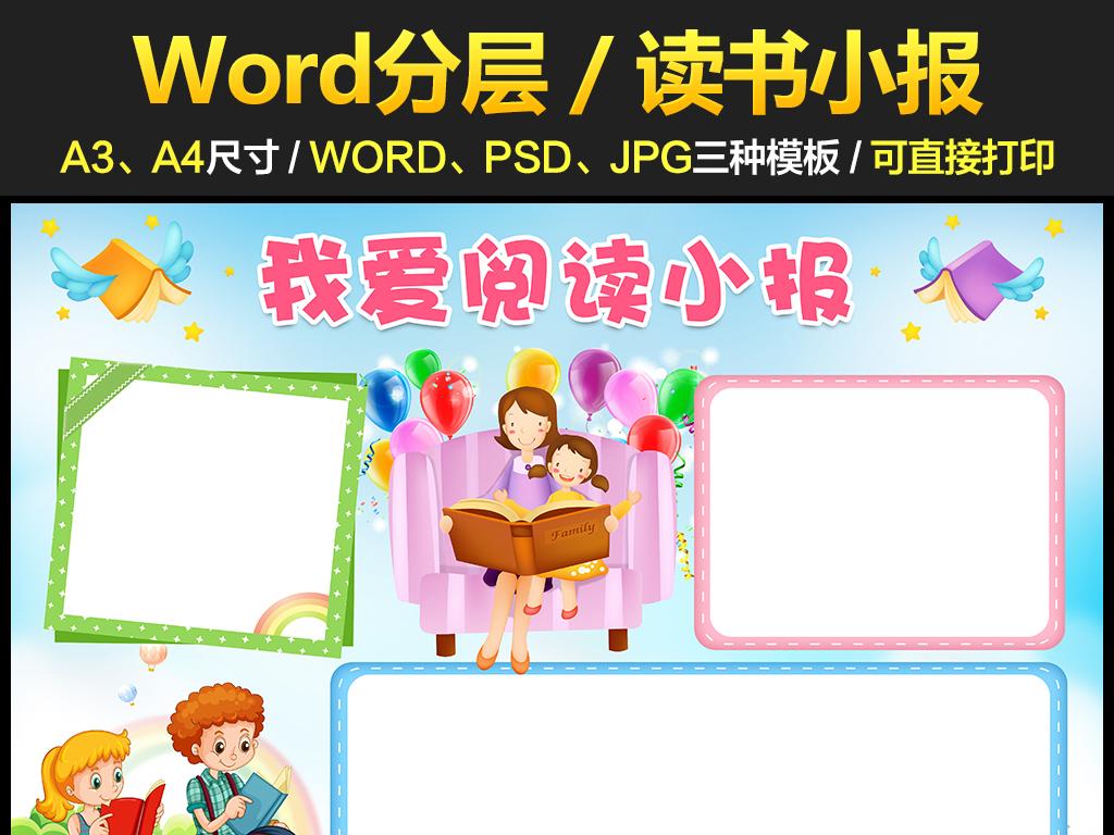 读书小报亲子阅读电子手抄报模板边框.