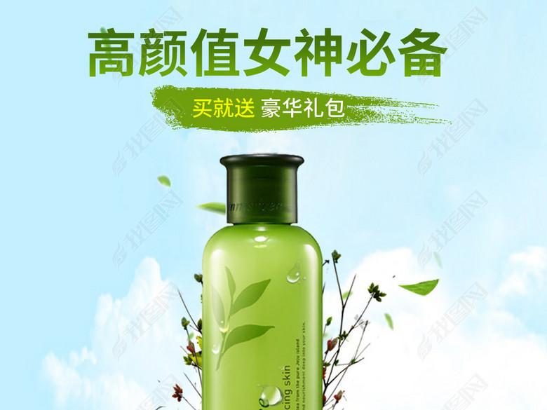 卸妆液乳液化妆品卸妆油美妆主图直通车海报