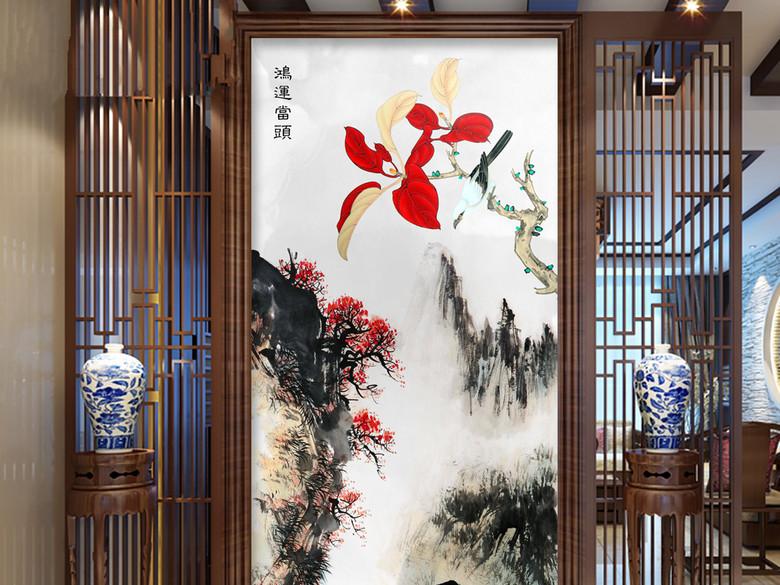 新中式鸿运当头水墨山水玄关背景墙壁纸