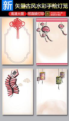矢量古风水彩手绘灯笼节日背景-红色喜庆节日背景图片 红色喜庆节日