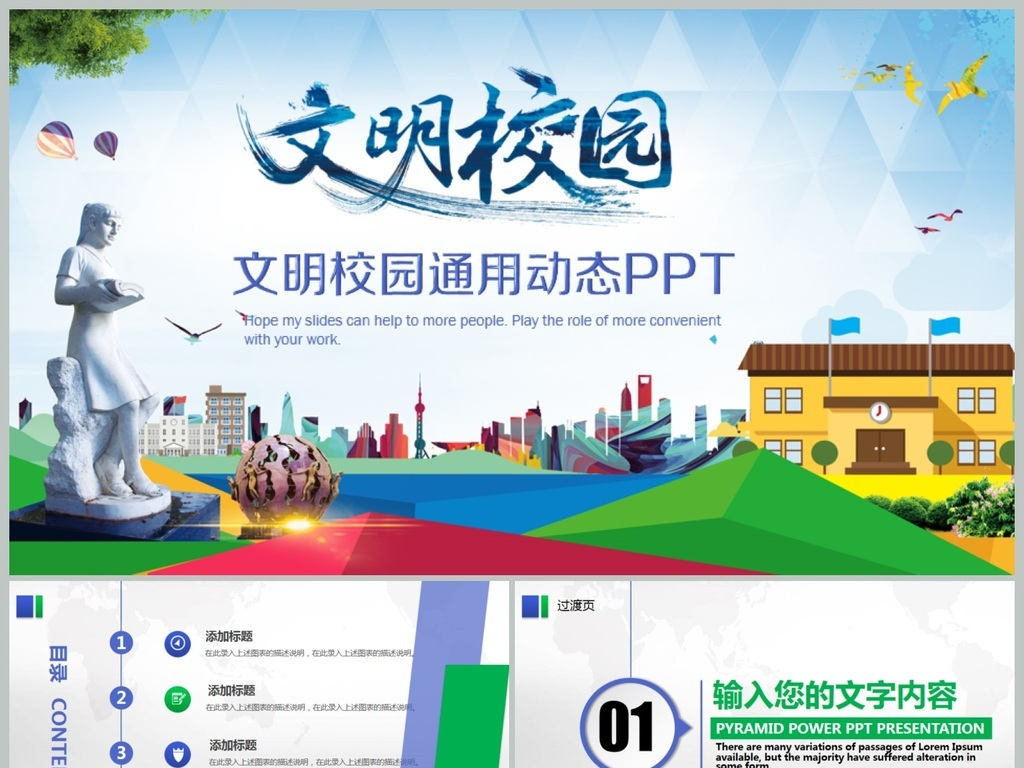 创建平安和谐校园会议宣传文明校园PPT模板下载 18.49MB 心理素质教育大全 主题班会PPT