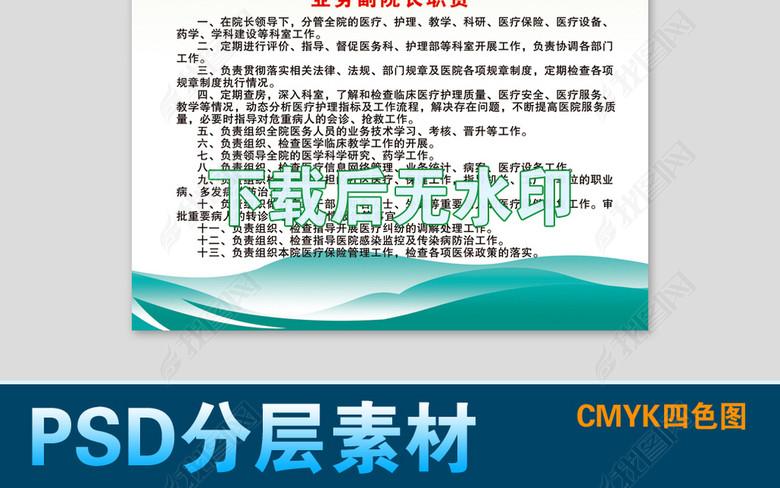 蒙古语医院《业务副院长职责》(图片编号:166