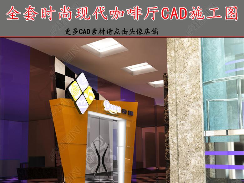 全套咖啡厅CAD施工图效果图