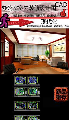 CAD办公室平面图CAD图库设计素材 CAD办公室平面图CAD图库模板