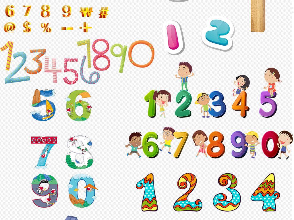 手绘卡通数字字母元素png素材图片