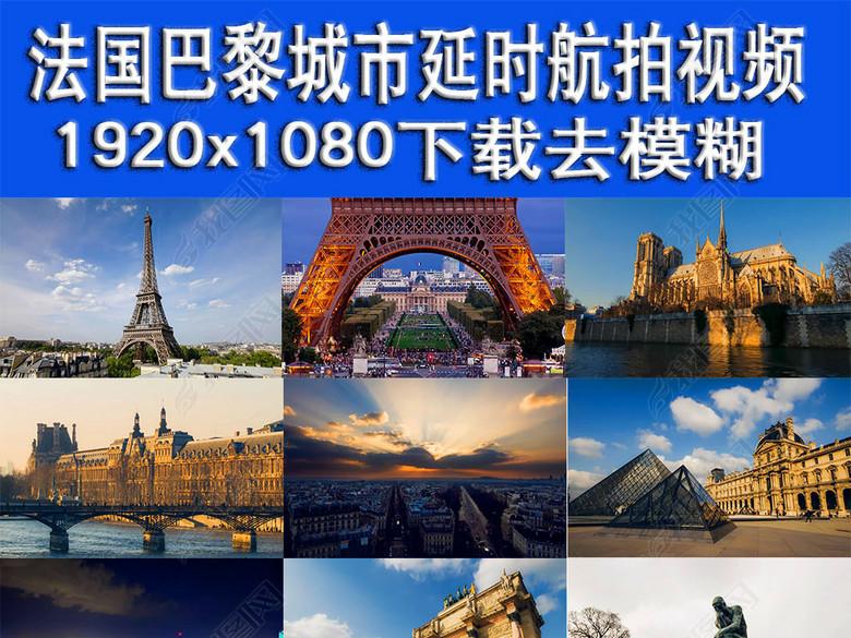 法国巴黎城市延时航拍宣传片