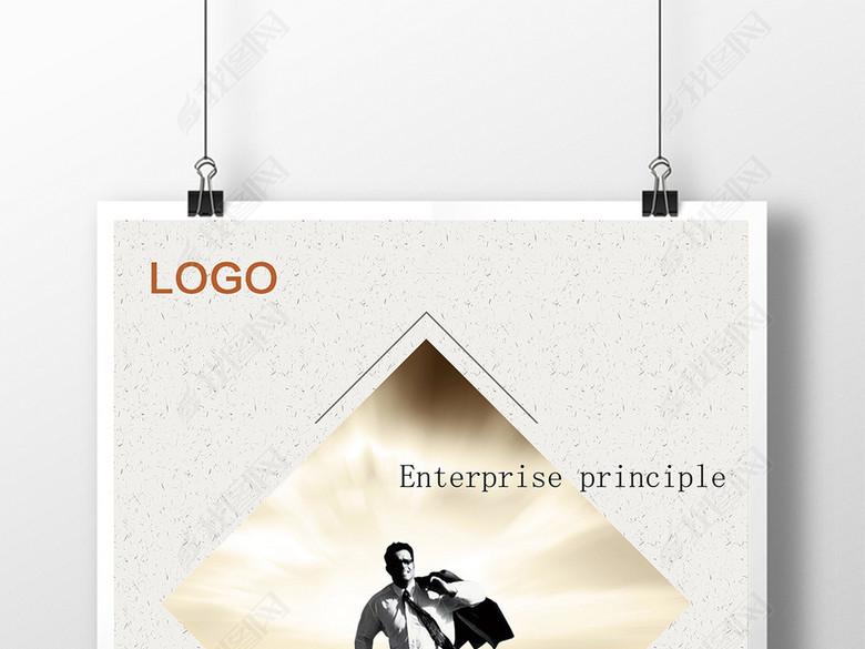 企业文化之合作原则