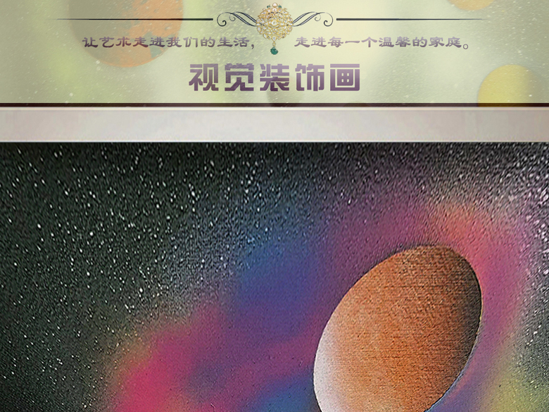 手绘抽象宇宙银河太阳系星球吊顶天顶装饰画