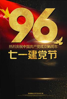 光辉的历程建党96年党史党委党支部