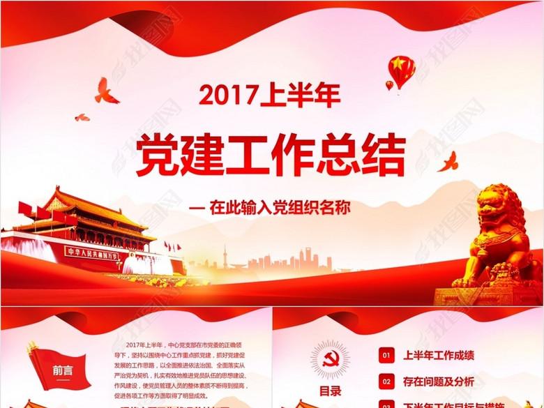 2017基层机关党建工作总结ppt模板