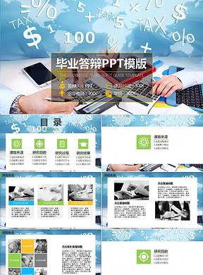 会计专业毕业论文word图片设计素材 高清wps模板下载 0.23MB 其他大全