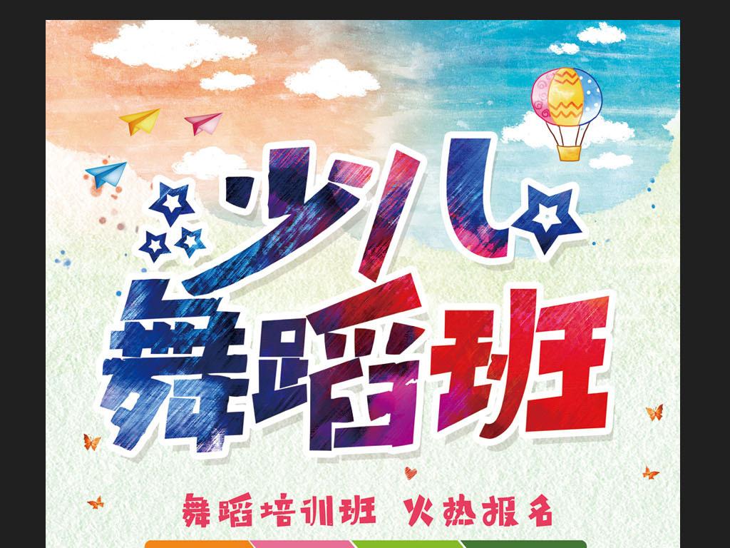 [暑假舞蹈班招生广告词]舞蹈常年班招生经典广告词【... _答案网
