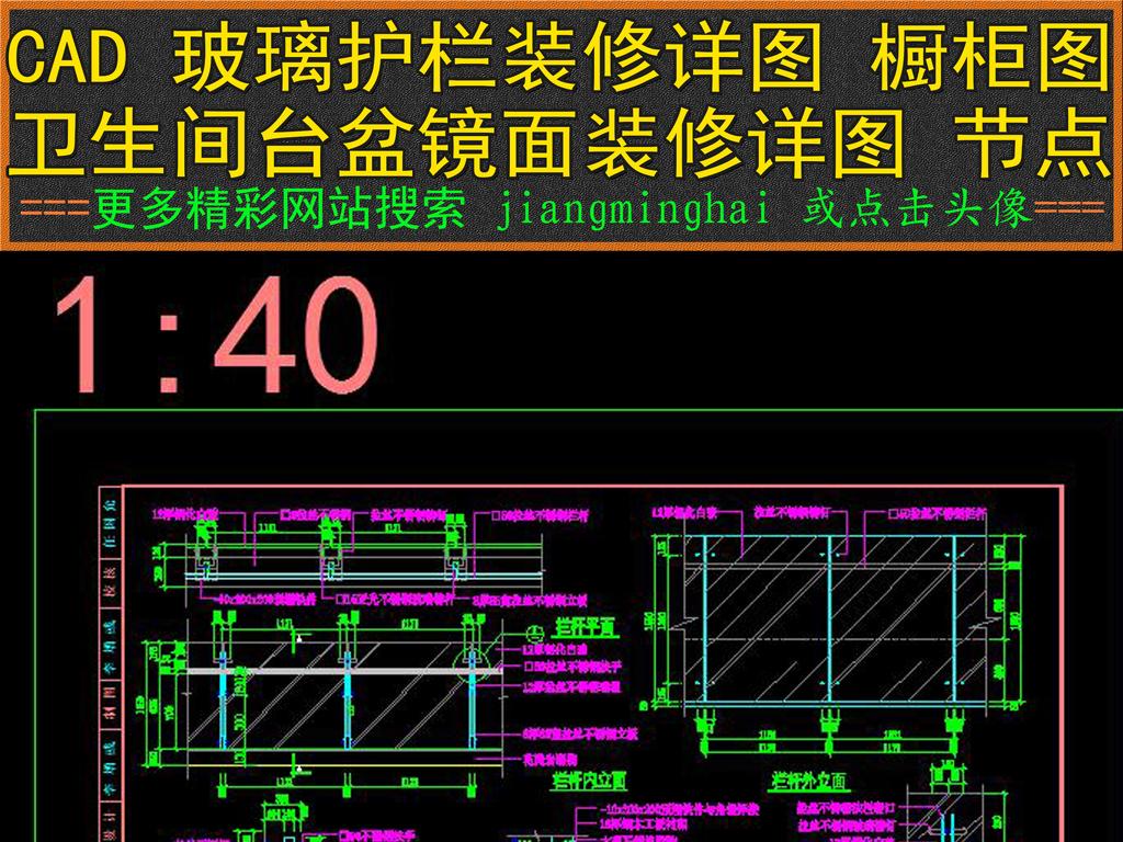 CAD橱柜护栏装修详图台面卫生间详图玻璃cad总结训实工程v橱柜图片