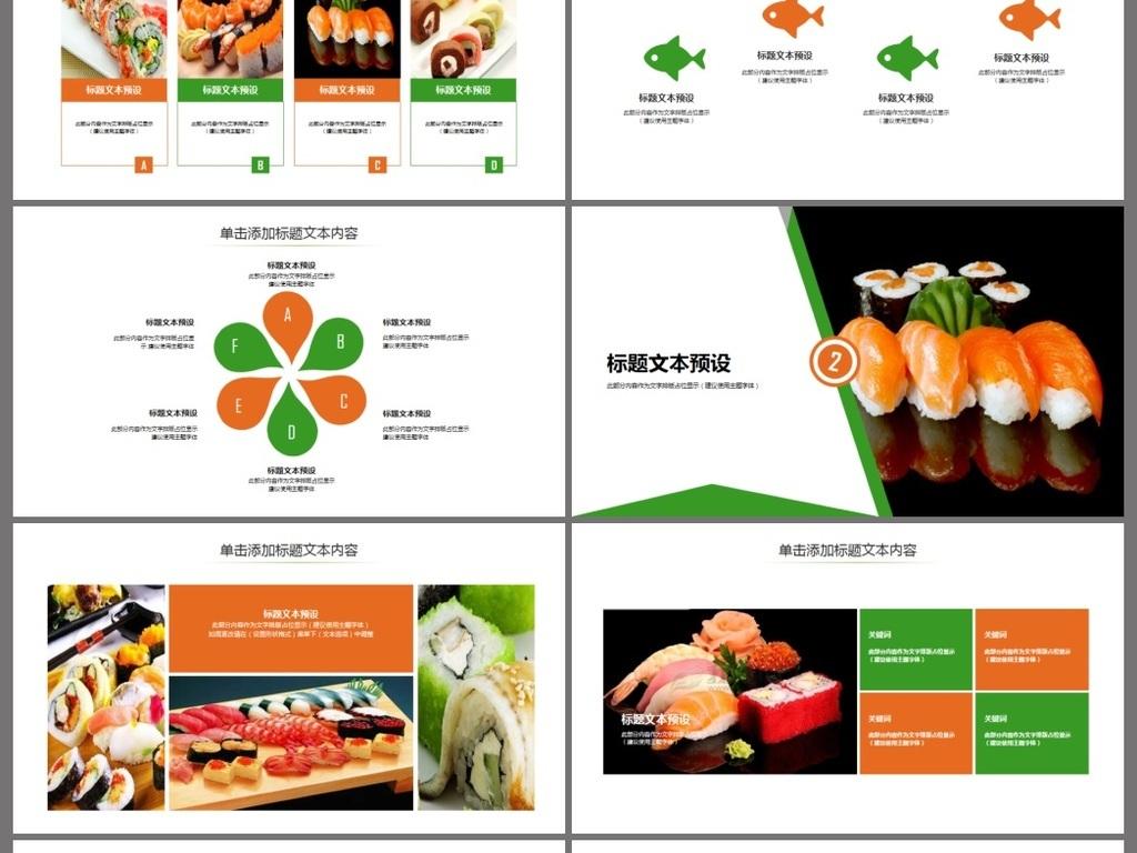 日式美食餐饮酒店日本料理餐厅PPT模板节目表美食2贵州图片