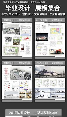 建筑 效果图排版设计 建筑 效果图排版设计模板下载 建筑 效果图排版设