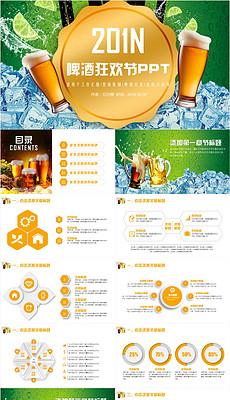 清爽啤酒烧烤啤酒节通用PPT模板-清爽啤酒图片素材 清爽啤酒图片素