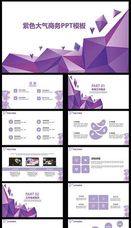 紫色大气商务工作总结计划PPT模板