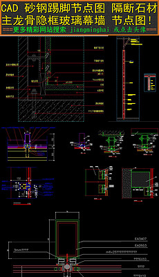 CAD踢脚线节点大样图隔断大样图玻璃幕墙-CAD图框设计 CAD图框设