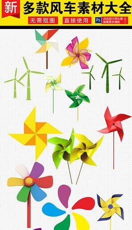 卡通风车转动图片设计png素材-PNG卡通风车图片 PNG格式卡通风车