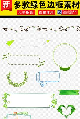 卡通手绘可爱绿色小清新风格花纹边框背景-卡通小相册图片 卡通小相