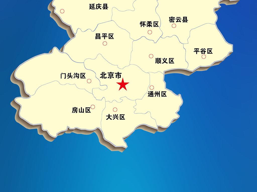北京地图图片设计素材_高清其他模板下载(7.06mb)qqa6