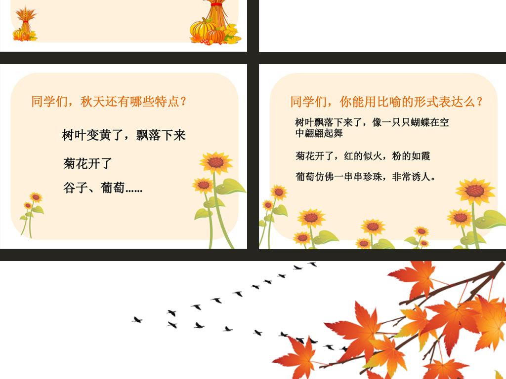 人教版二年级上册秋天的图画教学课件pptPPT模板下载 二年级课件大全 编号 16661081