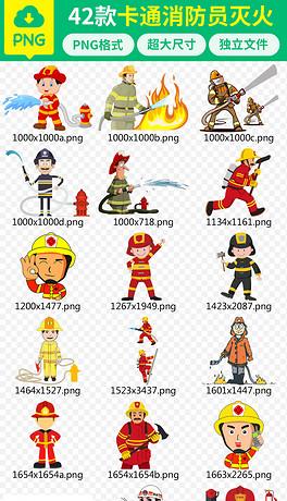 png消防灭火器图片