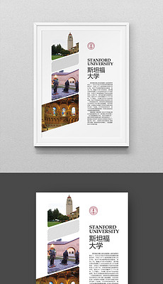 大学教育海报 大学教育海报设计图片素材下载 大学教育海报模板下载