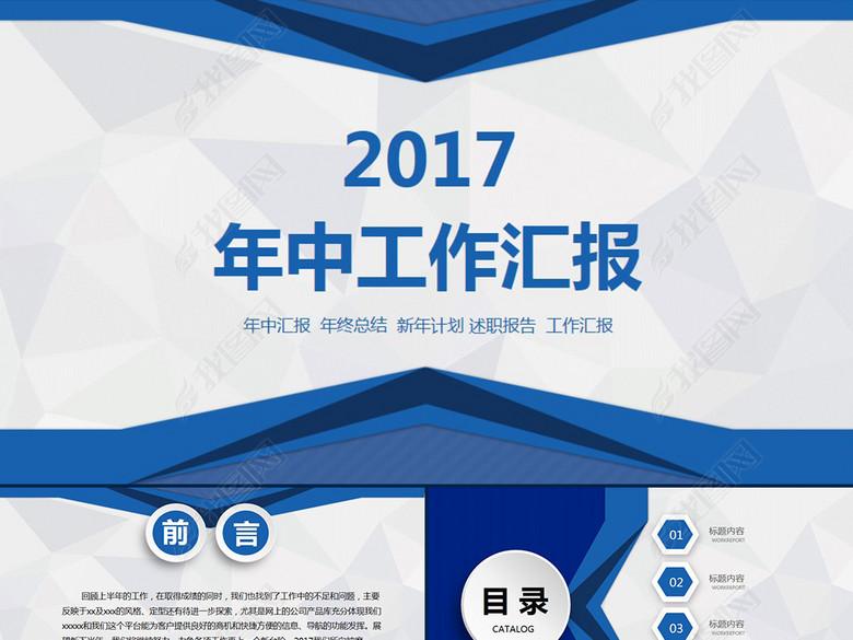 2017蓝色微粒体风工作汇报ppt模板