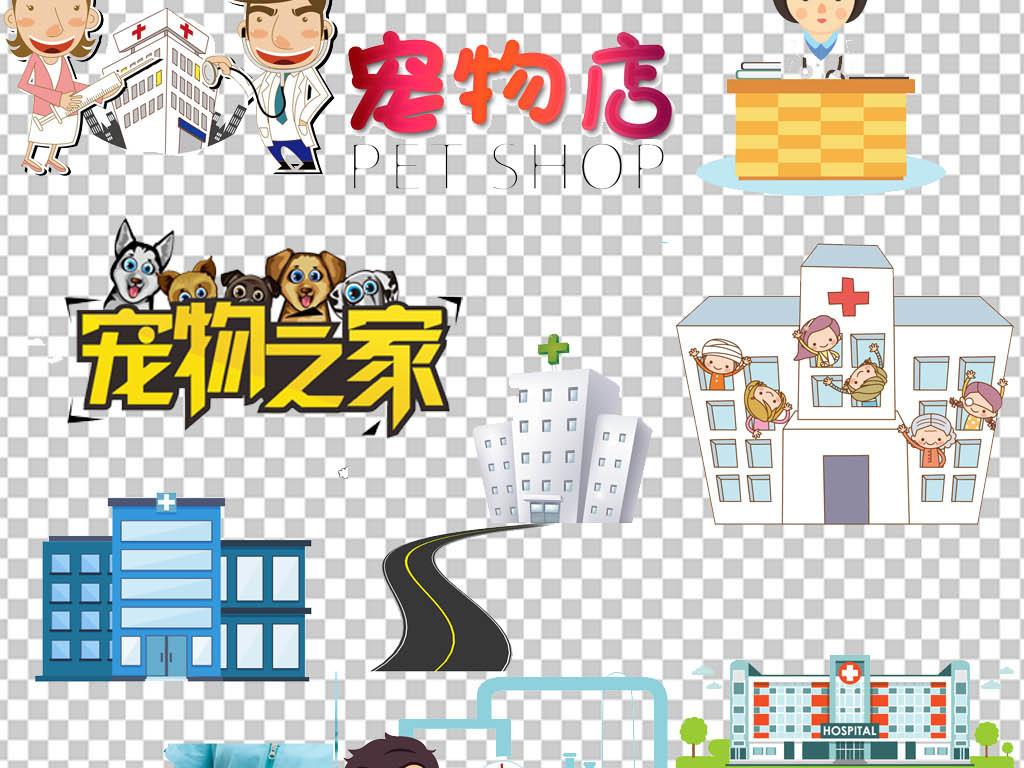 医疗护理医药医院护士扁平房子PNG素材图片 模板下载 14.25MB 居家