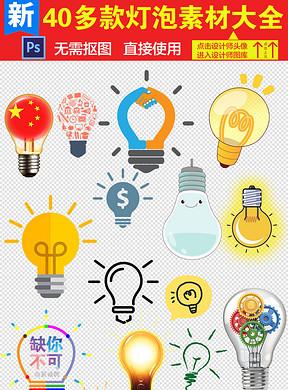环保卡通手绘发光创意灯泡头脑风暴素材图片