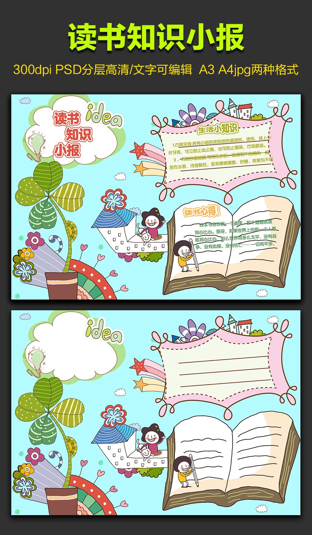 生儿童读书后感知识手抄小画报图片设计素材 高清其他模板下载 16.