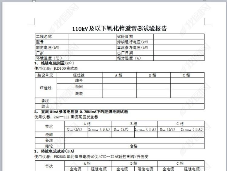 下氧化锌避雷器试验报告图片设计素材 高清wps模板下载 0.01MB 思