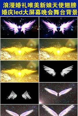 浪漫婚礼唯美新娘天使翅膀婚庆led大屏幕