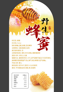 psd蜜蜂蜂蜜花 psd格式蜜蜂蜂蜜花素材图片 psd蜜蜂蜂蜜花设计模板 我图网图片