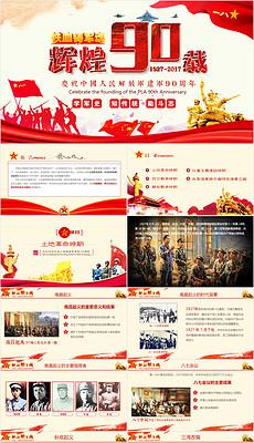 建军90年铁血军魂中国人民解放军部队军事