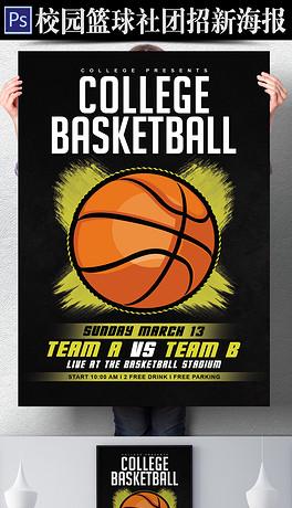 PSD篮球比赛手绘海报 PSD格式篮球比赛手绘海报素材图片 PSD篮球